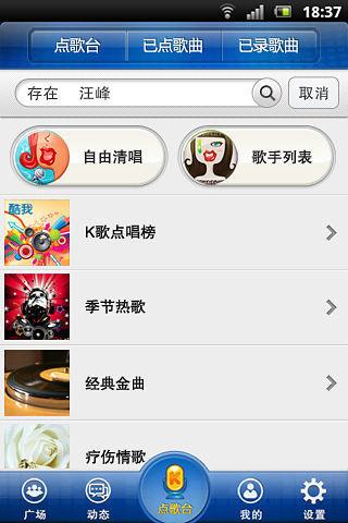 天天動聽電腦版下載2015 - 繁體中文版官網下載2015