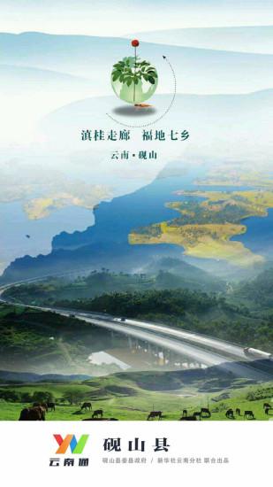云南通砚山县