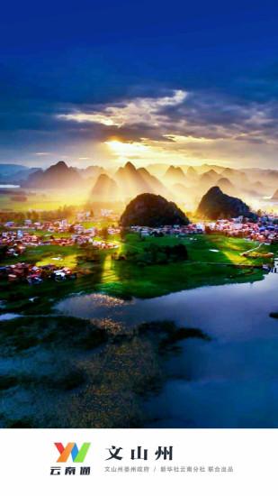 云南通文山州