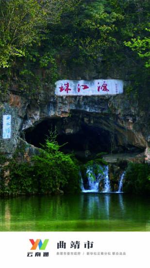 云南通曲靖市