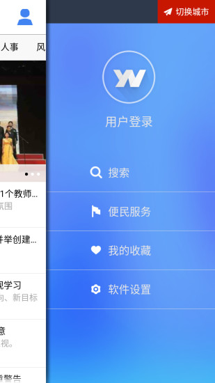 玩新聞App|云南通师宗县免費|APP試玩