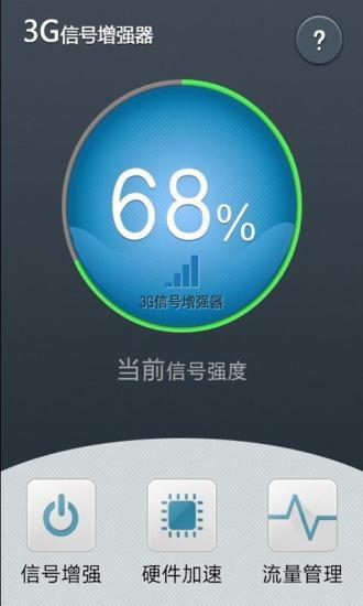 玩程式庫與試用程式App|3G信号增强器免費|APP試玩