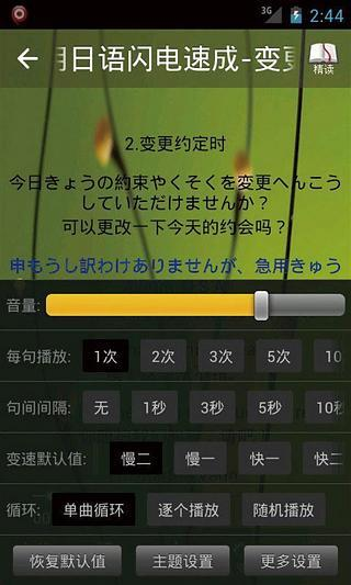 商用日语闪电速成