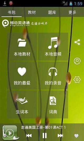 玩免費書籍APP|下載商用日语闪电速成 app不用錢|硬是要APP