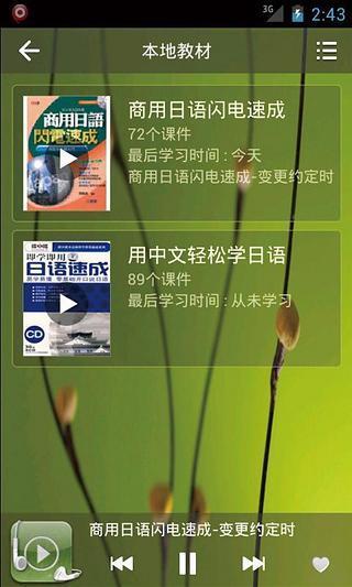 玩免費書籍APP 下載商用日语闪电速成 app不用錢 硬是要APP