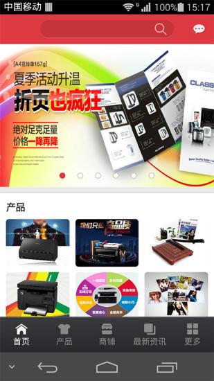 印刷行业网