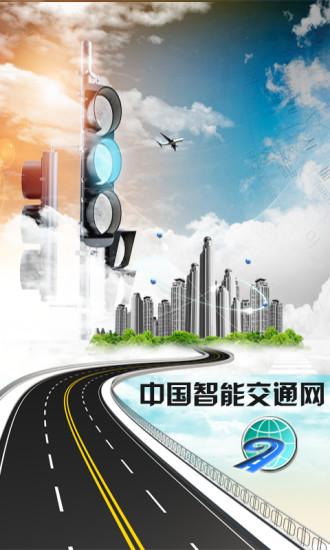 智能交通网