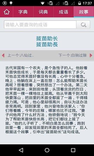 免費下載教育APP|中华辞典 app開箱文|APP開箱王