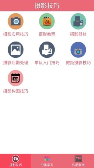 玩免費教育APP|下載摄影技巧 app不用錢|硬是要APP