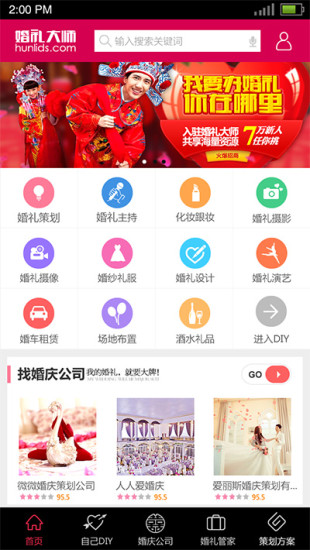 Download Android Game 富二代飆髒話for Samsung | Android ...