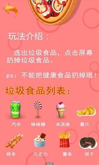 玩休閒App|别吃垃圾食品免費|APP試玩