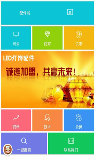 LED灯饰配件