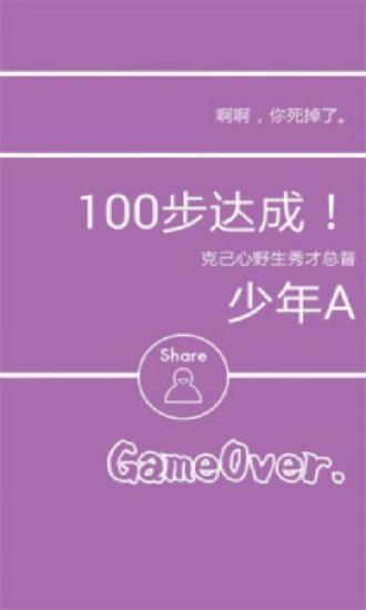 玩娛樂App|人生游戏免費|APP試玩