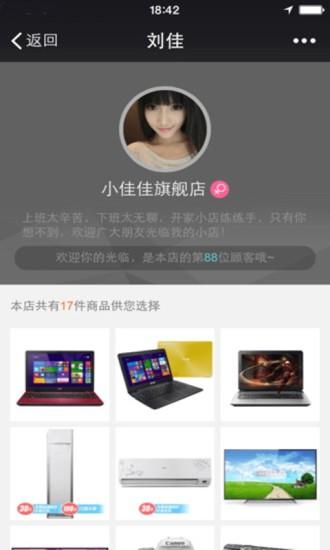玩購物App 国美购迷免費 APP試玩