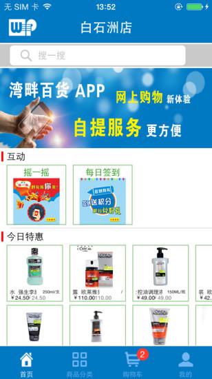 玩購物App|湾畔百货免費|APP試玩