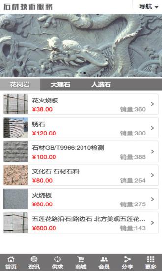 石材技术服务