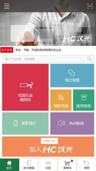 玩免費購物APP 下載汉光之家 app不用錢 硬是要APP
