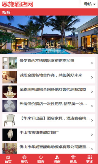 玩生活App|恩施酒店网免費|APP試玩