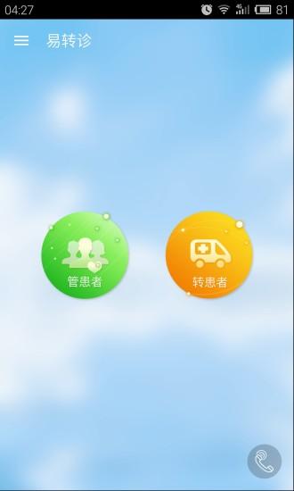 微调查on the App Store - iTunes - Apple