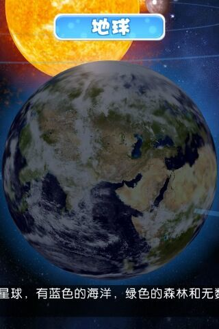 贝贝猴认识太阳系