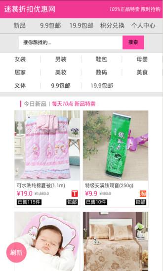 短篇笑话精选3 app - 首頁 - 電腦王阿達的3C胡言亂語