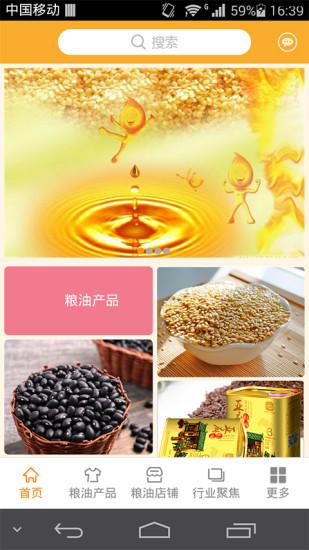 中国粮油平台