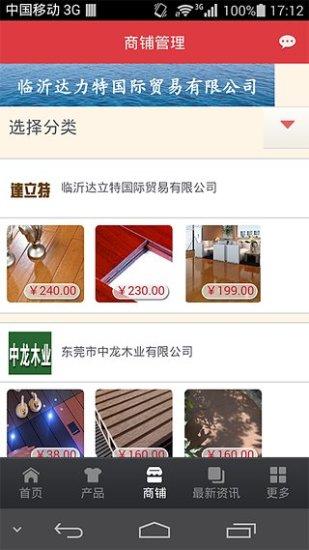 板材市场|玩生活App免費|玩APPs