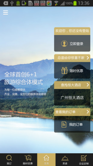 玩旅遊App|恒大酒店免費|APP試玩