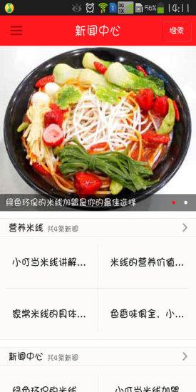 小叮当米线馆|玩生活App免費|玩APPs