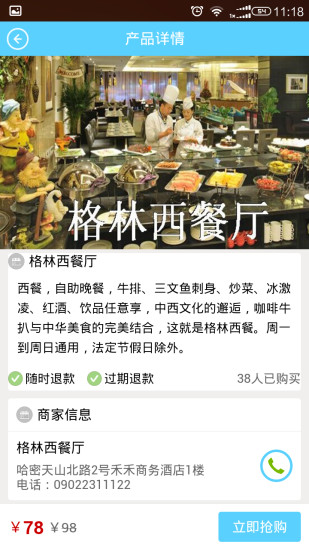 玩免費購物APP|下載哈密惠 app不用錢|硬是要APP