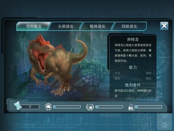 玩免費策略APP|下載侏罗纪世界BD app不用錢|硬是要APP