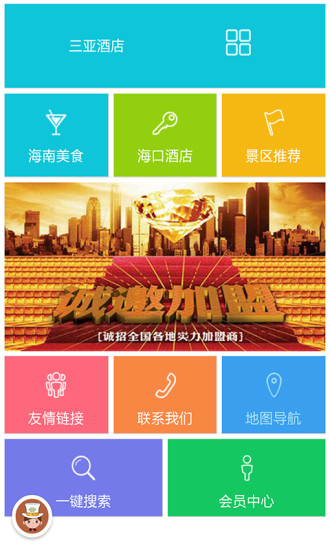 免費下載旅遊APP|海南酒店 app開箱文|APP開箱王