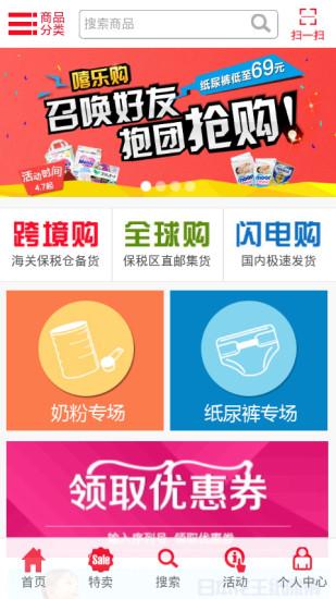 玩購物App 嘻呗全球购免費 APP試玩
