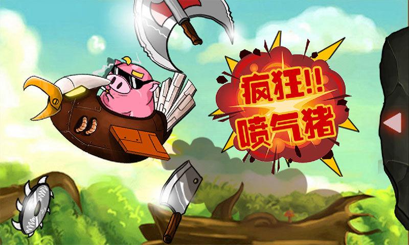 疯狂喷气猪