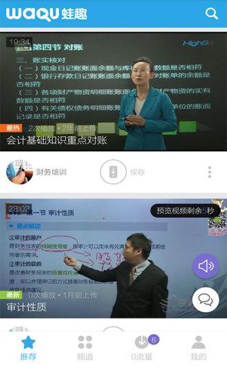玩財經App 财务会计实战教程免費 APP試玩