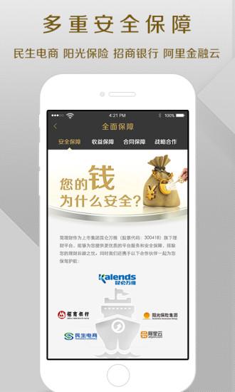 玩財經App 简理财免費 APP試玩