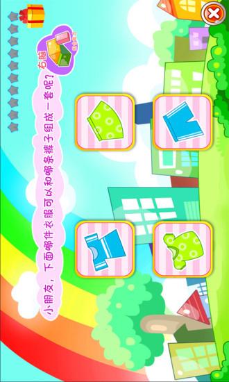 免費下載教育APP|儿童游戏脑力训练 app開箱文|APP開箱王