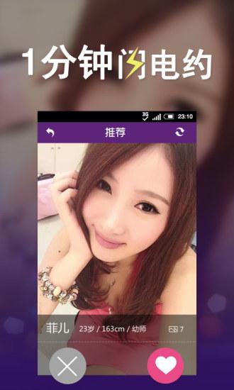 玩社交App|快约会免費|APP試玩