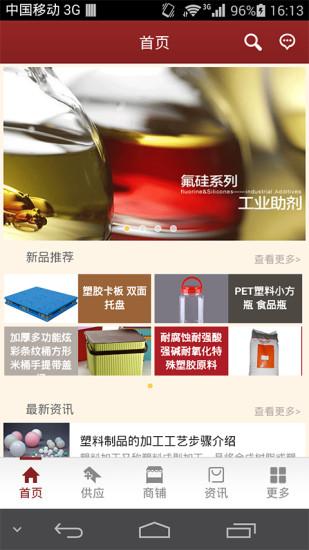 中国塑料门户