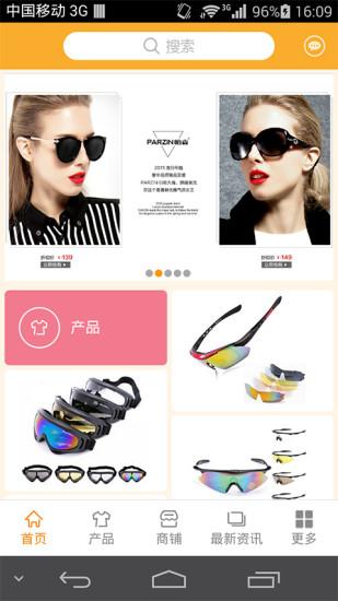眼镜用品商城