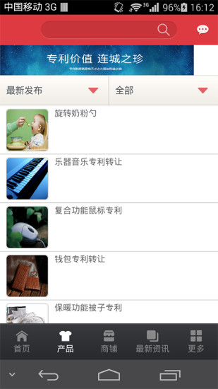 中国专利网