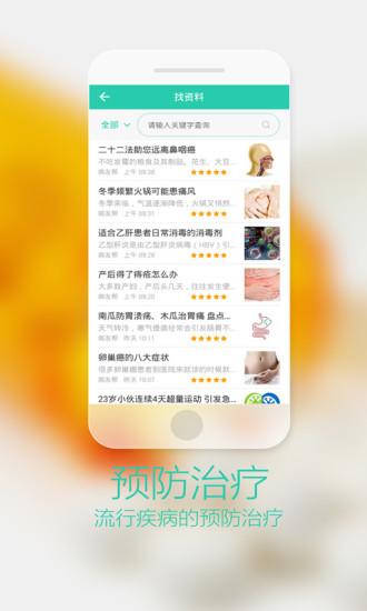 玩健康App|病友帮免費|APP試玩