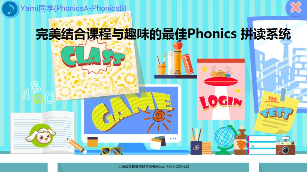 可乐谷Phonics自然拼读