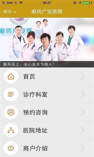廊坊广安医院