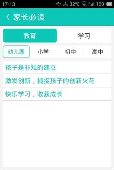 免費下載教育APP|智慧校园 app開箱文|APP開箱王