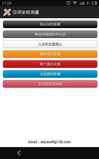 玩免費工具APP|下載空间坐标测量 app不用錢|硬是要APP