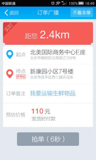 玩生活App|58到家速运司机端免費|APP試玩