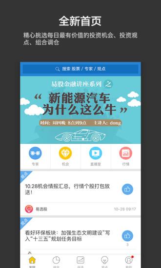 玩財經App|易选股免費|APP試玩