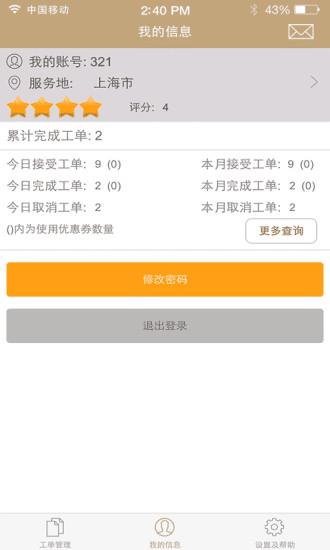 玩生活App|友康供应商免費|APP試玩