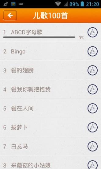 免費下載音樂APP|儿歌100首 app開箱文|APP開箱王